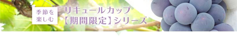 季節を楽しむ 日の出 リキュールカップ【期間限定】シリーズ