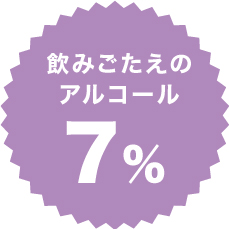 飲みごたえのアルコール7%