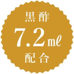 黒酢 7.2ml 配合