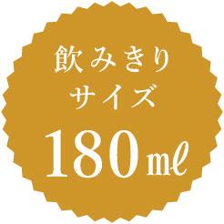 飲みきりサイズ180ml