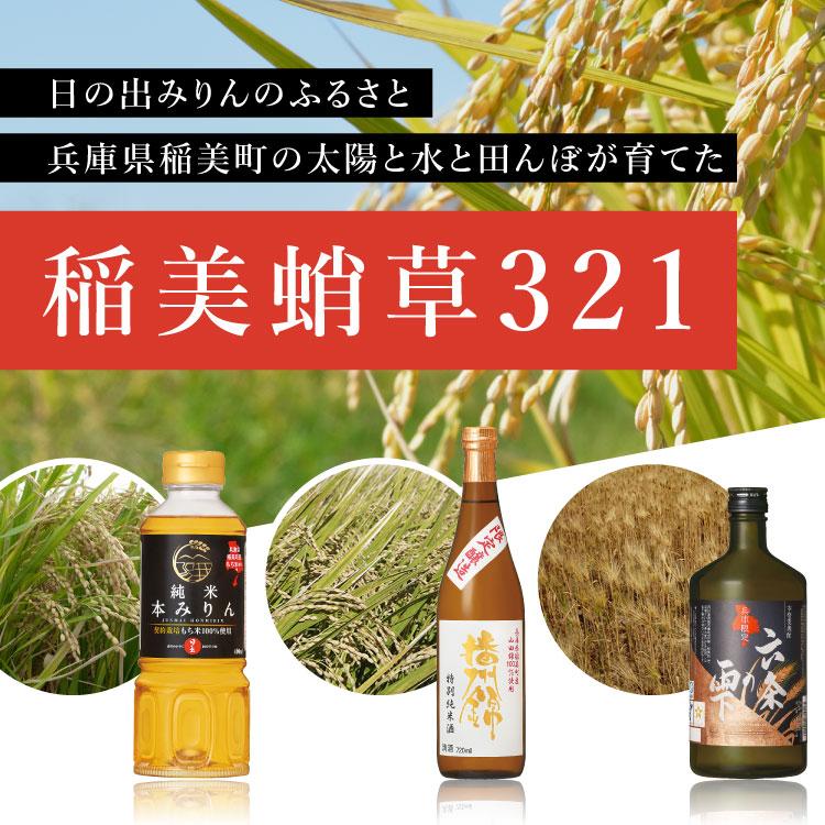 稲美蛸草321