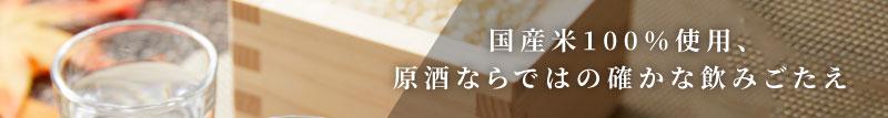 「渡る世間の鬼ころし」シリーズの原酒、発売!