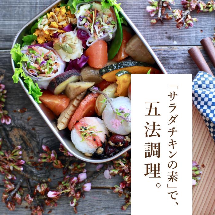 「サラダチキンの素」で五法調理