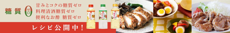 甘みとコクの糖質ゼロ、料理清酒糖質ゼロ、便利なお酢 糖質ゼロ