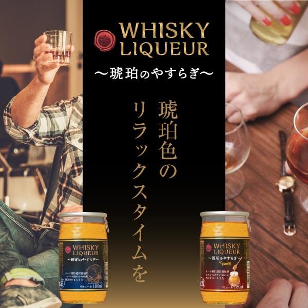whiskey liqueur 琥珀のやすらぎ