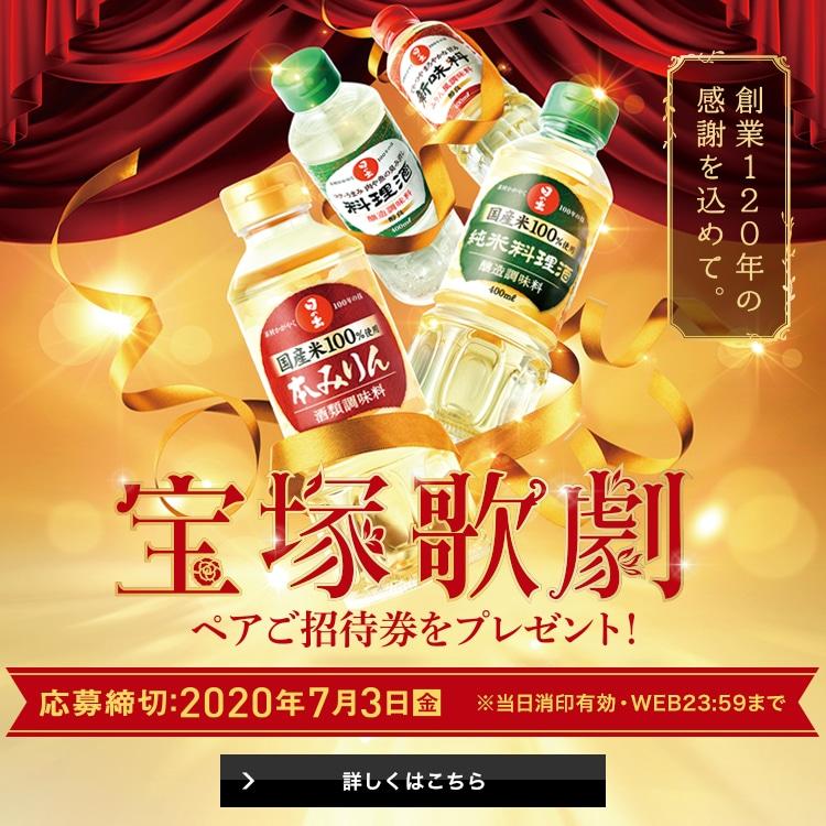 2020年宝塚キャンペーン