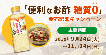 「便利なお酢 糖質0」発売記念キャンペーン