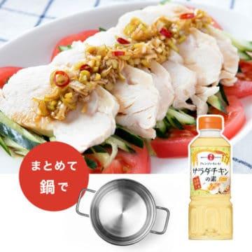 サラダチキンの素 鍋調理レシピ