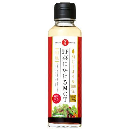 野菜にかけるMCT和風(糖質オフ) 150ml