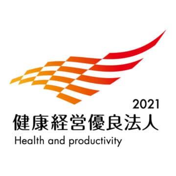 健康経営優良法人2021 に認定されました