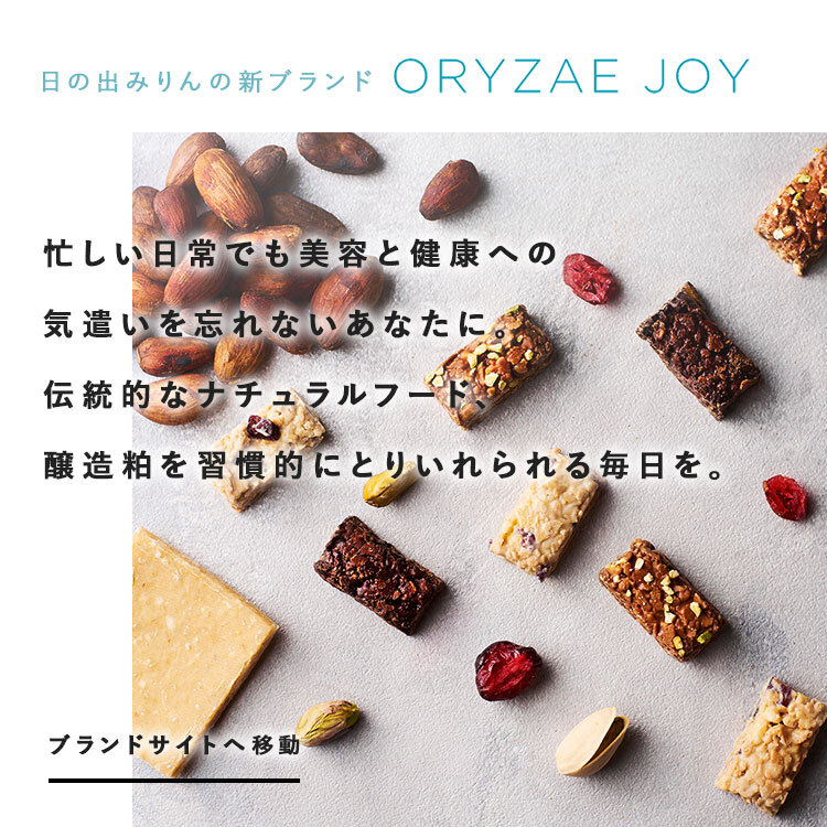 ORYZAE JOY