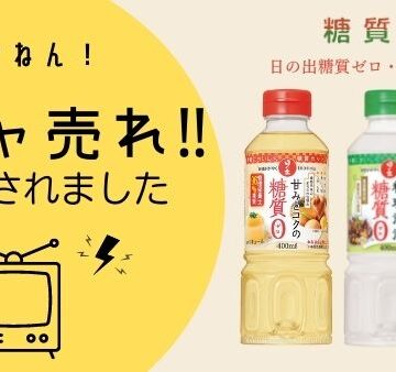 毎日放送「せやねん!」にて日の出糖質ゼロ・オフシリーズが紹介されました。