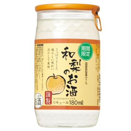 和梨のお酒180ml